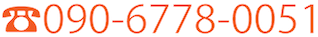 090-6778-0051